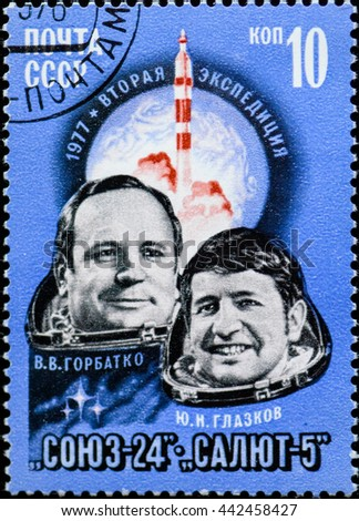 "USSR - CIRCA 1977: a stamp printed by USSR , shows Portrait of Astronaut Gorbatko, Glazkov, spacecraft ""Soyuz - 24"", ""Fireworks - 5"", circa 1977 - stock photo"