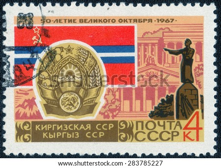 "USSR - CIRCA 1967: A stamp printed in the USSR, shows a series of images ""flag of the USSR"", circa 1967  - stock photo"