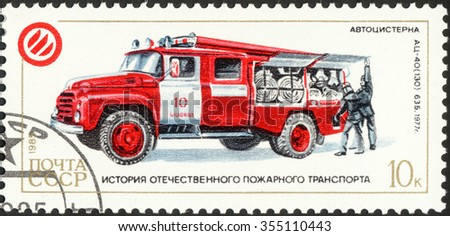 "USSR - CIRCA 1985: A stamp printed in the USSR, shows the tanker AC-40 (130) 63B 1977, the series ""History of the transport of fire"", circa 1985 - stock photo"