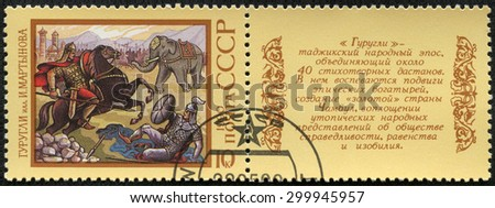 "USSR - CIRCA 1990: A stamp printed in USSR from the ""Epic poems of nations of USSR "" issue shows Gurugli (Tajikistan), Illustration by I. Martynov, circa 1990. - stock photo"