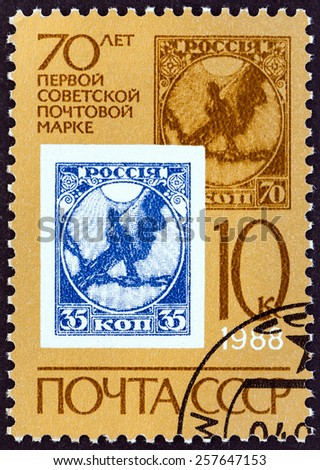 "USSR - CIRCA 1988: A stamp printed in USSR from the ""70th Anniversary of First Soviet Stamp "" issue shows 1918 Stamps (Severing the chain of bondage), circa 1988. - stock photo"