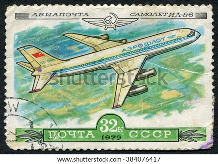 USSR - CIRCA 1979: A stamp printed in USSR, shows a plane the USSR, IL 86, circa 1979 - stock photo