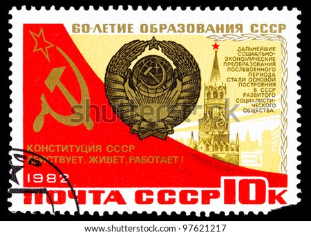 USSR - CIRCA 1982: A stamp printed in USSR, shows Arms, Kremlin, series 60th Anniversary of USSR, circa 1982 - stock photo