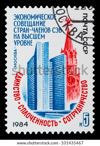 USSR - CIRCA 1984: A stamp printed in USSR, shows emblem of USSR, circa 1984 - stock photo