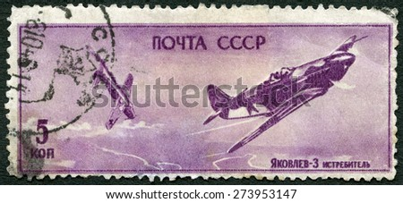 USSR - CIRCA 1945: A stamp printed in USSR shows Iakovlev Fighter Yak-3, series Victory of the Allied Nations in Europe, Front aviation, circa 1945 - stock photo