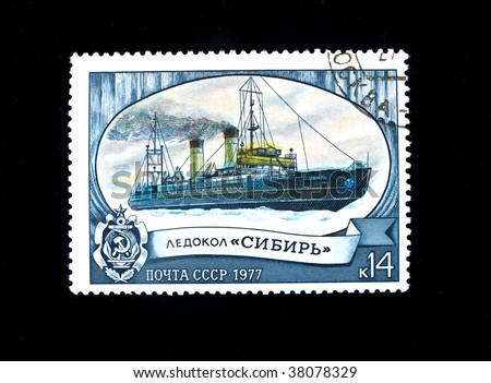 """USSR-CIRCA 1977: A stamp printed in USSR shows ice breaker """"SIBERIA"""", circa 1977. Series - stock photo"""