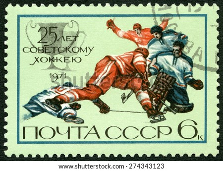 USSR - CIRCA 1971: A stamp printed in USSR shows Ice Hockey player, 25th anniversary of Soviet ice hockey, circa 1971 - stock photo