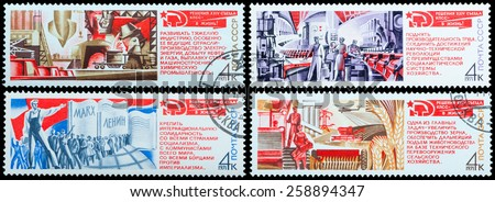 USSR - CIRCA 1971: A stamp printed in USSR shows industry, circa 1971 - stock photo