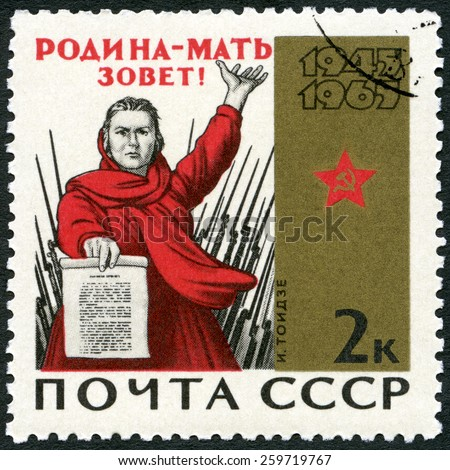 "USSR - CIRCA 1965: A stamp printed in USSR shows ""Motherland Calling!"" (woman with proclamation) by I. Toidze, devoted 20th Anniversary of the end of World War II, circa 1965 - stock photo"