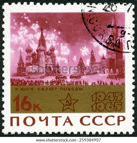 "USSR - CIRCA 1965: A stamp printed in USSR shows ""Victory celebration on Red Square"" by K. Yuan, devoted 20th Anniversary of the end of World War II, circa 1965 - stock photo"