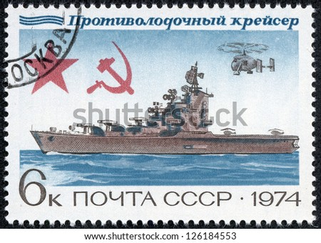 "USSR - CIRCA 1974: A stamp printed in USSR, shows warship, inscription ""antisubmarine cruiser"", circa 1974 - stock photo"