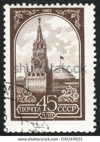 USSR - CIRCA 1982: postage stamp printed in USSR showing an Kremlin, Capital of USSR - the city of Moscow, circa 1982. - stock photo
