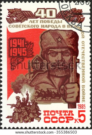 USSR - CIRCA 1985: Postage stamps printed in the USSR shows military scenes  and devoted to the 40th anniversary of the Victory of the Soviet people in the Great Patriotic War (1941-1945), circa 1985 - stock photo