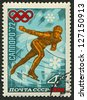 USSR - CIRCA 1972: Postage stamps printed in USSR dedicated to XI Winter Olympics (1972), circa 1972. - stock photo