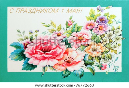 USSR - CIRCA 1990: Postcard printed in the USSR honoring Solidarity Day of Labor May 1 shows flowers, circa 1990. Text in Russian: May 1 Holiday. - stock photo
