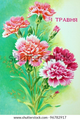 USSR - CIRCA 1990: Postcard printed in the USSR honoring Solidarity of Day May 1, shows bouquet of carnations, circa 1990. Text in Ukrainian: May 1. - stock photo