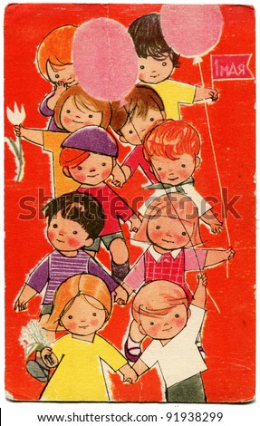 USSR  - CIRCA 1967: Postcard printed in the USSR honoring 1st of May shows children in formal attire with balloons and flags in their hands, circa 1967 - stock photo