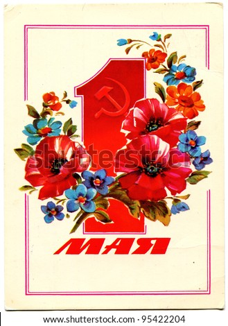 USSR - CIRCA 1986: Postcard printed in the USSR shows draw by Dergiliova - May 1, circa 1986 - stock photo