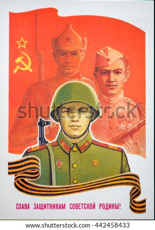 USSR - CIRCA 1983: Postcard printed in the USSR  shows Soviet soldiers on the background of the flag of the Soviet Union, Russian text: Glory to the Defenders of the Soviet Motherland, circa 1983 - stock photo