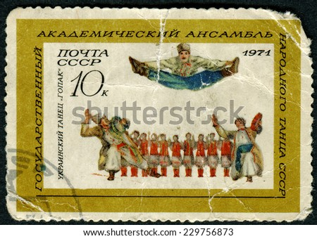 USSR - CIRCA 1971: stamp printed by Russia, shows Ukranian Dance Hopak, Dancers of Russian Folk Dance ensemble, circa 1971. - stock photo
