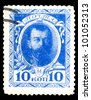 "USSR - CIRCA 1913: stamp printed in USSR (Russia) shows portrait of Nicholas II  without inscription, from the series ""House of Romanov, 300th anniversary"", Scott Catalogue 93 A21, circa 1913 - stock photo"