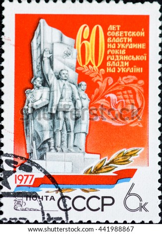 USSR - CIRKA 1977: a post stamp printed in the USSR and devoted to the 60th Anniversary of Establishment of Soviet Power in the Ukraine, circa 1977 - stock photo