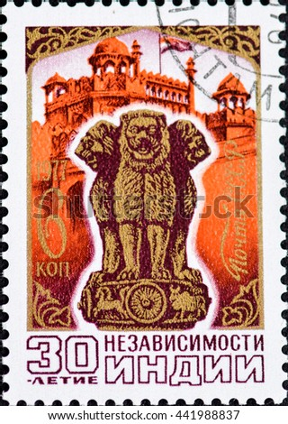 USSR - CIRKA 1977: a post stamp printed in the USSR shows a landmark of India, devoted to the 30th Anniversary of Independence of India, circa 1977 - stock photo