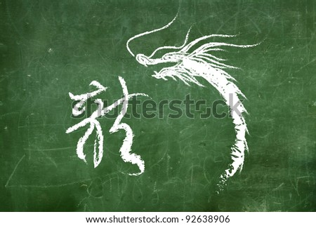 Vector of Ancient Chinese Dragon Pattern - stock photo