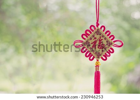 Vintage Chinese good luck symbol - stock photo