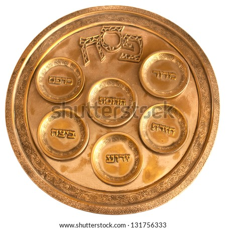 Vintage Passover Seder Plate isolated on white as background - stock photo