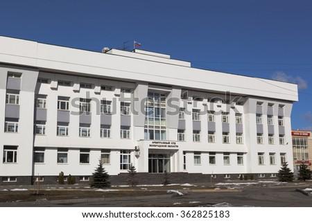 Vologda, Russia - March 20, 2014: Building Arbitration Court of the Vologda region - stock photo
