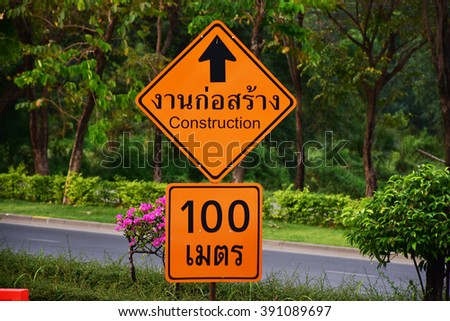 Warning ahead with the construction  - stock photo