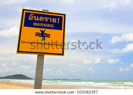 Warning sign on the beach. - stock photo