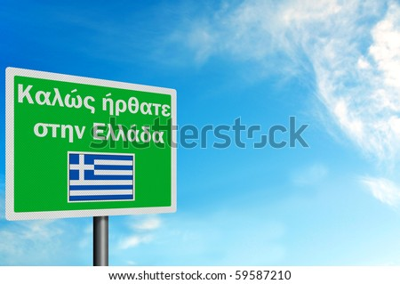 Welcome to Greece photo realistic sign (in Greek) with space for your text / editorial overlay - stock photo