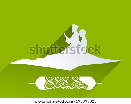 White silhouette of religious muslim men praying and arabic islamic calligraphy of text Eid Mubarak. Poster, banner or flyer design for muslim community festival. - stock photo