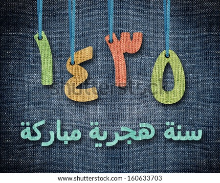 Wishing You a Blessed New Year in Arabic language, you can use it as greeting card for Islamic New Year (Hijri year).  - stock photo