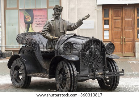 Yekaterinburg, Russia - March 14, 2015: Bronze sculpture of a banker and his driver in the city of Yekaterinburg in the street Weiner - stock photo