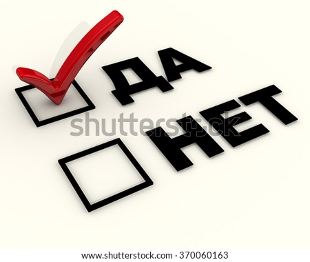 "Yes or no. The choice between positive and negative responses. Positive selection. The red mark on the ""Yes"" (Russian language). The three-dimensional illustration - stock photo"