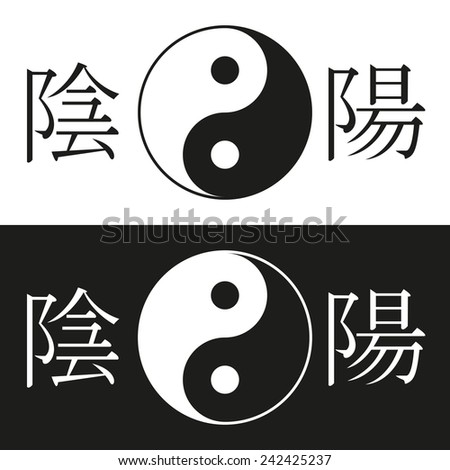 yin yang symbol with hieroglyph yin and hieroglyph yang isolated on white and black background - stock photo