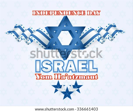 Yom Ha'atzmaut translated from Hebrew language as Independence day; Holiday design with Star of David, colors of Israel national flag on stars pattern background for Israel Independence Day - stock photo