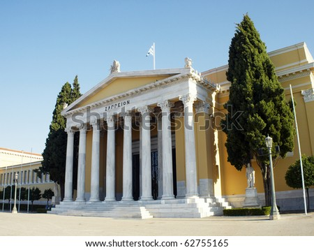 Zappeion neoclassical building, Athens, Greece - stock photo
