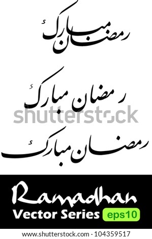 3 Arabic Islamic calligraphy vectors of 'Ramadhan Kareem' translated as 'Blessed Ramadhan' in iranian farisi/nastaligh style. Ramadhan is a holy fasting month for muslim - stock vector