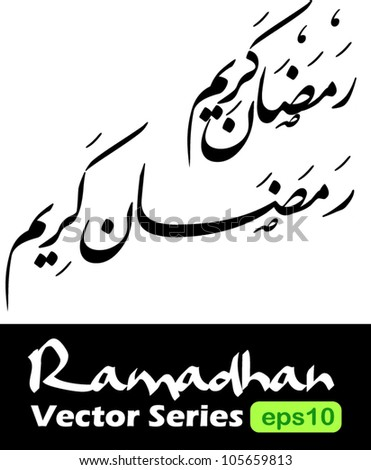 2 Arabic Islamic calligraphy vectors of 'Ramadhan Kareem' translated as 'Generous Ramadhan' in iranian farisi/nastaligh style. Ramadhan is a holy fasting month for muslim - stock vector