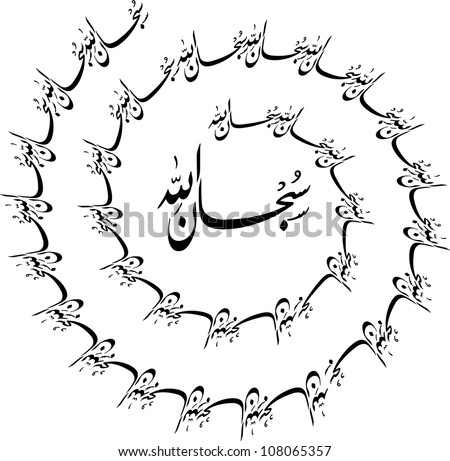 33 Arabic term 'Subhanallah ' (translation: Glorious is God / Glory be to God) in the beautiful iranian nastaliq farisi arabic calligraphy style in spiral shape composition - stock vector