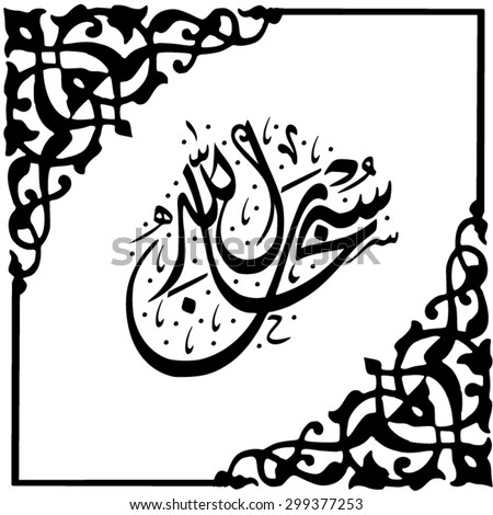 Arabic term 'Subhanallah ' (translation: Glorious is God / Glory be to God) in the beautiful diwani arabic calligraphy style - stock vector