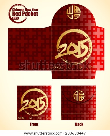 2015 Chinese New Year Money Red Packet. - stock vector