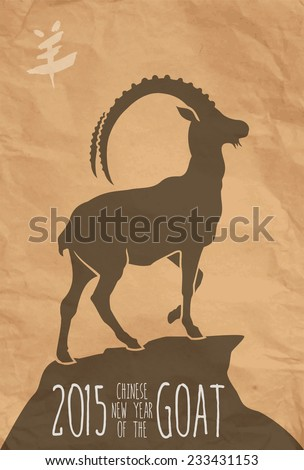 2015 Chinese New Year of the Goat, sheep silhouette shape over grunge paper sheet poster illustration. EPS10 vector file organized in layers for easy editing. - stock vector