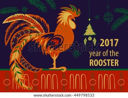 Новый год 2017 года рейтинг