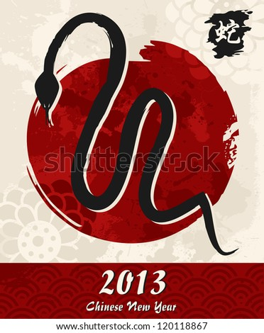 2013 Chinese New Year of the Snake brush illustration. Vector illustration layered for easy manipulation and custom coloring. - stock vector