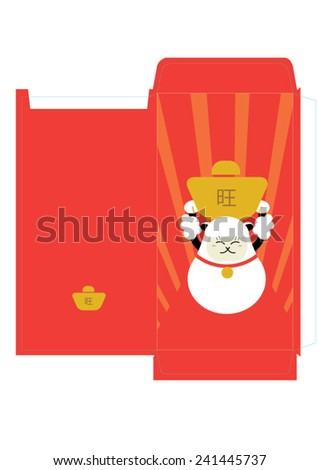 2015 chinese new year Year of Goat holding gold / red packet design (translation: prosperous in english) - stock vector